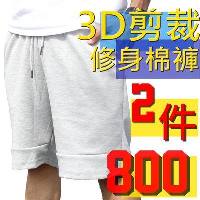 【Random】 夏日折扣 3D剪裁 修身 重磅 硬挺 運動 休閒 棉褲 短褲 Nike Tech 同版型 素面 黑 灰