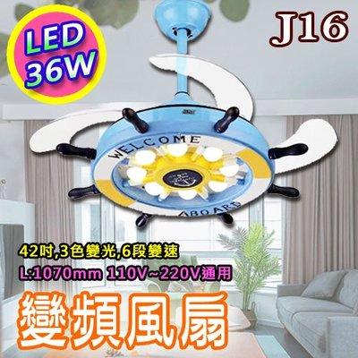 新品上市§LED333§(33HJ16)LED-36W造型風扇 變頻6段變速 42吋 3色變光 全電壓 另有浴室燈陽台燈