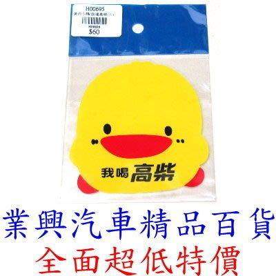 黃色小鴨/我喝高柴(大)(自黏性、耐水、耐候、不脫落)(H00695)【業興汽車精品百貨】