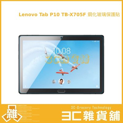 【3C雜貨】含稅 現貨 Lenovo Tab P10 TB-X705F 鋼化玻璃保護貼 玻璃貼 螢幕保護貼 鋼化貼