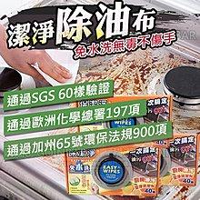 【回購率NO.1】保潔淨 廚房油污清潔布抽取式40入/盒 SGS認證 現貨!