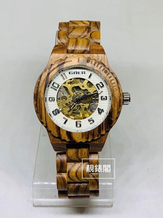 [靚錶閣]原木/實木錶殼+錶帶鏤空機械錶/手工/木頭/文青