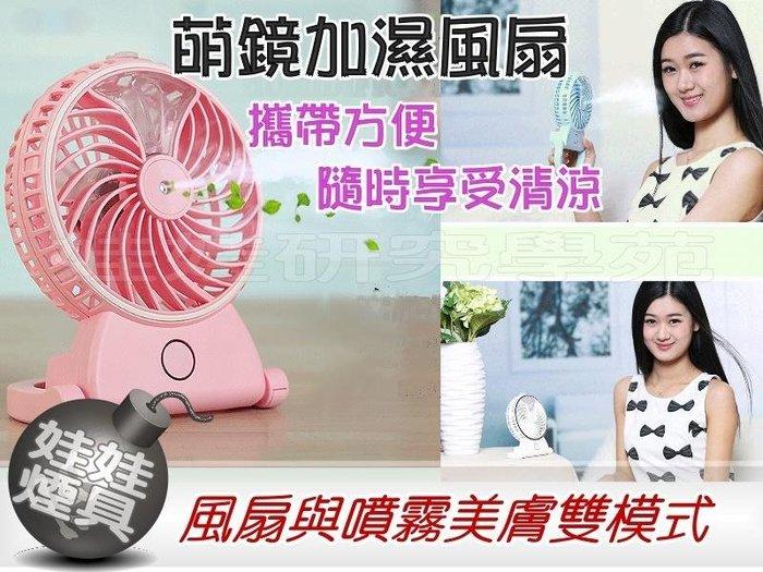 ㊣娃娃研究學苑㊣萌鏡迷你噴霧加濕風扇 桌面美容 USB噴霧加濕風扇 (TOK0917)