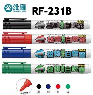 【康庭文具】雄獅 RF-231B 環保白板筆 旋轉填充式 整打(12支)