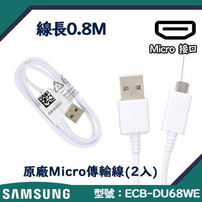 【2入裝】0.8M三星原廠快速充電傳輸線 Micro【台灣三星拆機貨】J7 J5 2016 J8 J3 J2 NOTE4