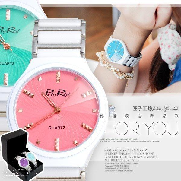 【贈盒】優雅浪漫陶瓷款 馬卡龍/冰淇淋色 立體錶面鉚釘款 ☆匠子工坊☆【UT0124】