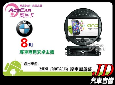 【JD 新北 桃園】ACECAR BMW MINI 2007年 原車無螢幕 8吋 安卓機。DVD/導航/HD數位/藍芽