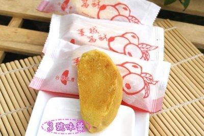 3號味蕾 量販團購網~親親台灣造型酥3000g(蔓越莓酥、芒果酥、土鳳梨酥)量販價...奶蛋素