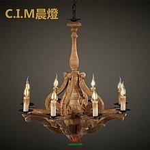 【美學】復古實木手工做舊客廳酒窖餐廳工業北歐仿古LOFT木藝吊燈MX_1422