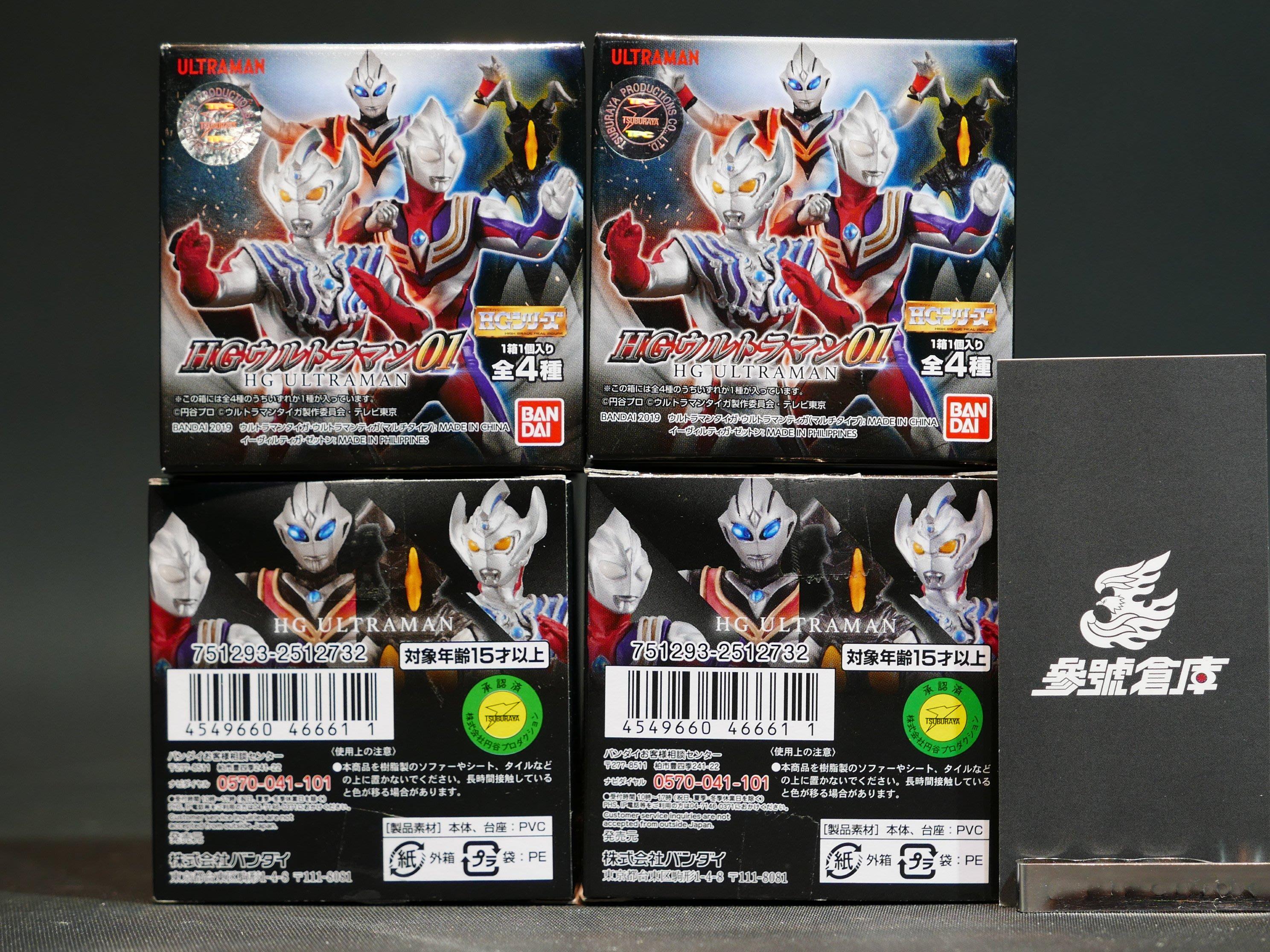 (參號倉庫) 現貨 盒玩 萬代 HG 超人力霸王 奧特曼 第一彈 一套四款 迪卡 大河 聖誕節 交換禮物