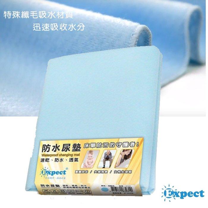 EXPECT 防水尿墊 保潔墊 老人照護 透氣 吸水 速乾 §小豆芽§ 防水尿墊 保潔墊