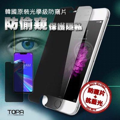 真防窺 華碩 Zenfone max m2 / pro m2  韓國原裝 非滿版防眩光抗藍光 螢幕保護貼 保護貼