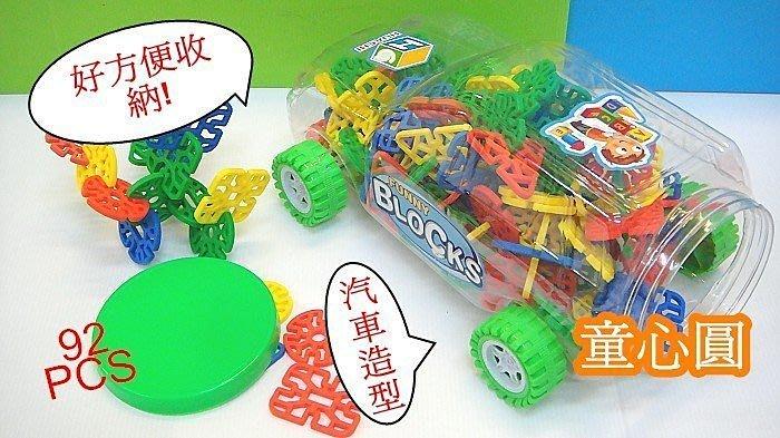 雪花片積木 92PCS汽車造型 收納塑膠積木 寶寶手眼協調訓練◎童心玩具1館◎