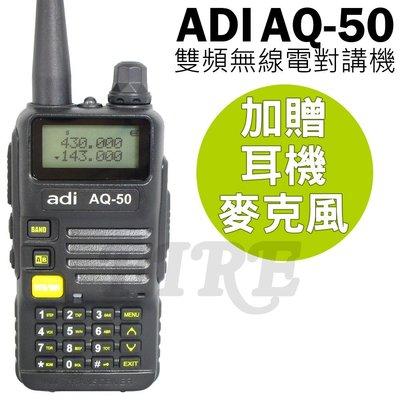 《光華車神無線電》送耳掛耳機】ADI AQ-50 AQ50 雙頻 無線電對講機 三色背光 FM收音機 F2 VU180