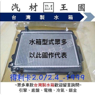 【LM汽材王國】 水箱 得利卡 2.0 2.4 1999年前 水箱總成 台灣製 手排 三菱 另有 水箱精