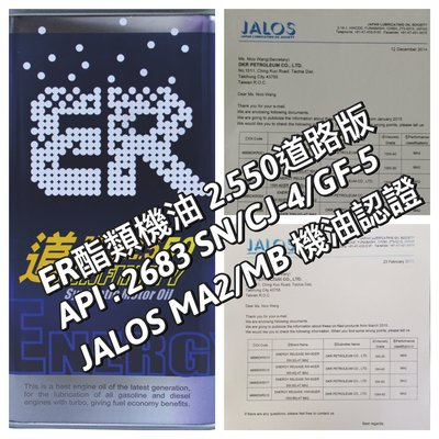 Suzuki Gladius 650 重型機車認證機油 ER酯類機油~JASO MA2/MB機油認證 國際認證品質