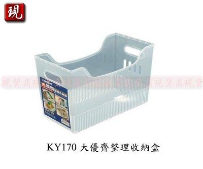 【 商】(滿千免運 非偏遠 山區{1件內}) 聯府 KY170大優齊整理收納盒 文件盒 冰箱收納盒