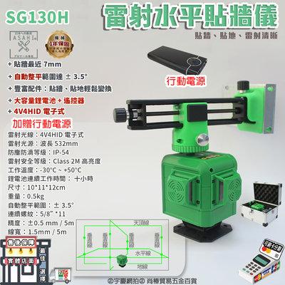 ㊣宇慶S鋪㊣3期0利率|SG130H+行動電源+腳架+壁架|日本ASAHI 遠端遙控 綠光雷射水平儀 電子式4V4HID