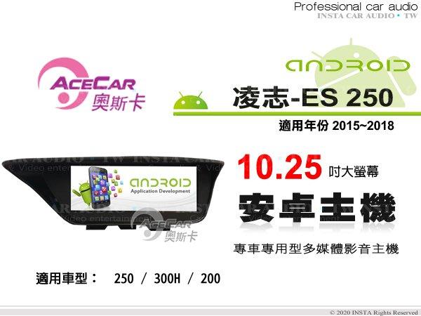 音仕達汽車音響 ACECAR 奧斯卡【LEXUS ES250 15-18年】10.25吋安卓多媒體主機 ES-250