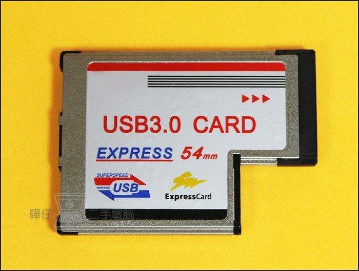 【樺仔3C】Express Card 轉 2個USB 3.0 擴充卡 隱藏式不露頭隱形卡 ExpressCard 54介面 USB3.0