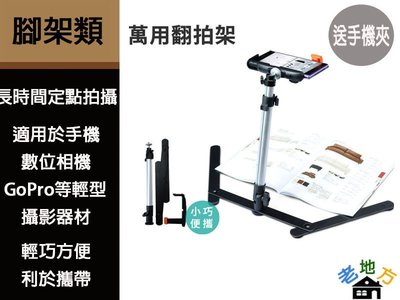 Kamera 萬用翻拍架 送手機夾 手機 相機 攝影機 GoPro 微距近攝 近拍俯視 垂直翻拍架 多角度 自拍架 腳架 老地方