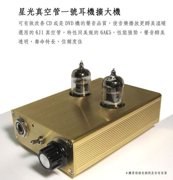 網路天空 星光真空管一號真空管耳機擴大機  MOS管採用進口VMOS管作A類放大