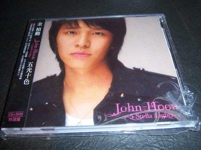 CD+DVD-- 金楨勳JOHN-HOON/五光十色/2片裝,含側標,片如新