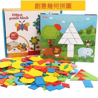 熱銷 創意幾何拼圖 七巧板 木質 拼圖 益智 早教 色彩 數字 形狀認知 邏輯 思考【CH-01A-10006】