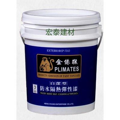 [台北市宏泰建材]金絲猴P-731自潔型防水隔熱彈性漆  5加侖