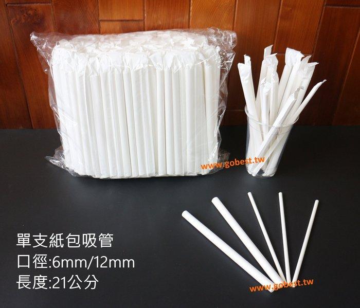 單包裝斜尖波霸12mm紙吸管(單價1*200支) 全白 珍珠奶茶、環保吸管、創意吸管
