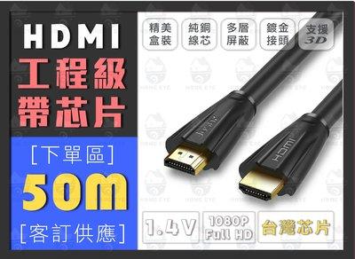 【 免運費 台灣製芯片 HDMI線 】盒裝 工程級 50米 50M 1.4版 19+1 滿芯 純銅芯 支援3D 高清線
