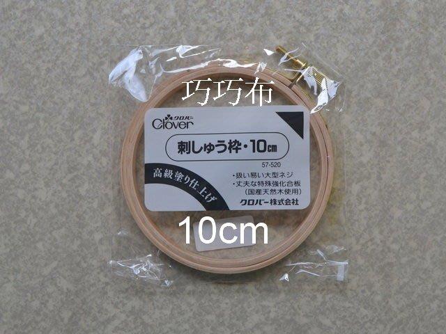 *巧巧布拼布屋*可樂牌繡花框 57-520 -10cm繡框   刺繡工具