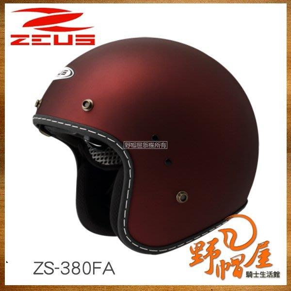 三重《野帽屋》ZEUS ZS-380 FA 復古帽 內鏡片 復古騎士風 GOGORO。消光酒紅