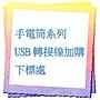 興雲網購3店【27042】 此賣場為手電筒加購區...
