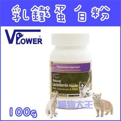 **貓狗大王**英國VPower《V霸乳鐵蛋白粉》可增加免疫力 100g 特價280元