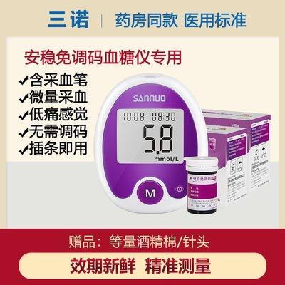 防疫專賣店三諾血糖儀家用全自動安穩免調碼測血糖糖尿病試紙血糖儀家用自動