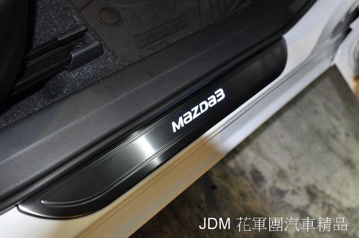 [花軍團精品] 2015 NEW MAZDA3 4D 5D專用 黑鈦絲LED門檻 白光