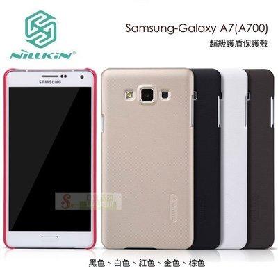 s日光通訊@NILLKIN原廠 Samsung-Galaxy A7 A700YZ 超級護盾手機殼 磨砂保護殼 抗指紋背蓋