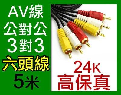 【傻瓜批發】AV線公對公3對3六頭線5米 5M 24k高保真 音視頻線 影音訊號線 RCA對RCA線頭 板橋可自取