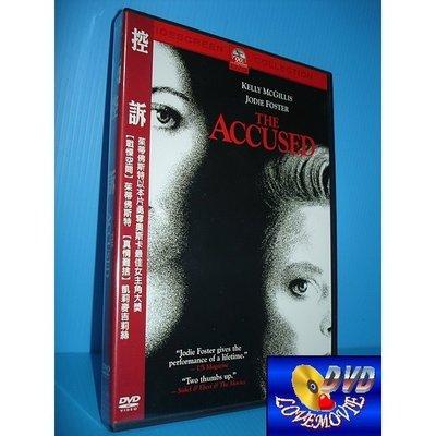 三區台灣正版【控訴The Accused(1988)】DVD全新未拆《主演:沉默的羔羊-茱蒂佛斯特》