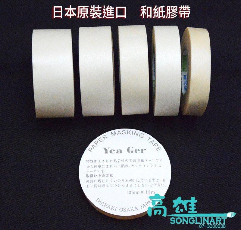 【美術社直營Y】日本製 Yea Ger 不傷紙紙膠帶 18mm 素描 水彩 繪畫輔助用品