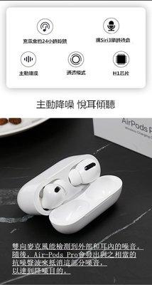 廠家保固 全新未拆封 蘋果3代 Apple AirPods Pro 藍牙耳機 降噪耳机  真無線耳機