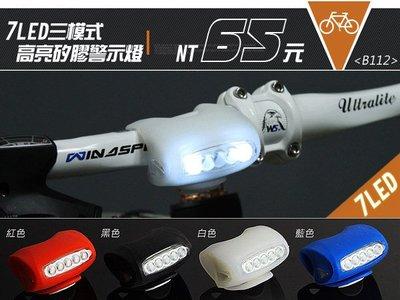 ☆PART2單車 ( B112 ) 7LED 三模式 高亮 矽膠 警示燈 牛蛙燈 附贈電池 促銷價 65元 li