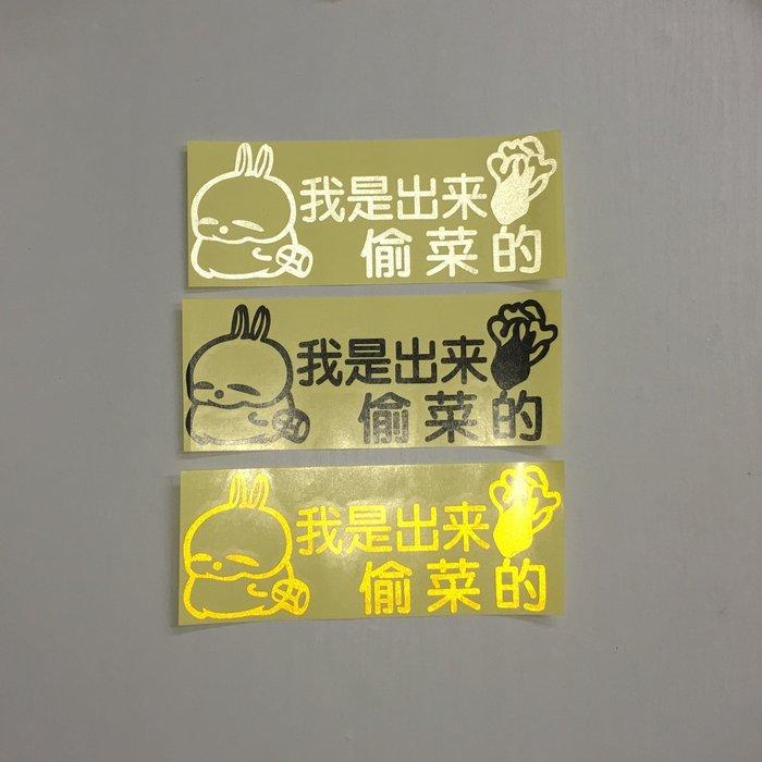 【SPSP】我是出來 偷菜的 DIY 車貼 汽車貼紙/機車貼紙/反光標誌/警告標語/反光貼紙/個性貼紙