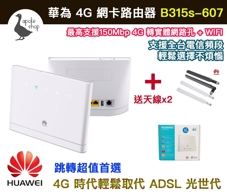 原廠 華為 B315s-607 4g 網卡路由器 wifi分享器 b310 mf283 b528 b612 b315