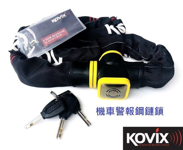 KOVIX KCL10 120 警報防盜鋼鏈鎖.10mm 120cm 防敲防剪防技術開啟 .鎖重機.鎖鐵門.多功能使用
