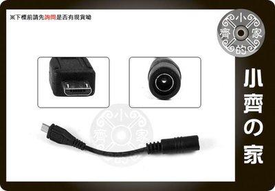 小齊的家 DC 5.5x2.5mm 2.1mm 轉 Micro USB 5pin 轉接線 可搭5V 1A 2A變壓器 可當 旅充 使用