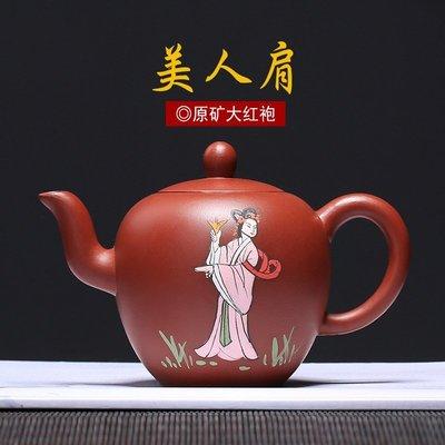 【玉寶軒】宜興紫砂茶具原礦大紅袍美人肩泥繪全手工茶壺茶具小號碼
