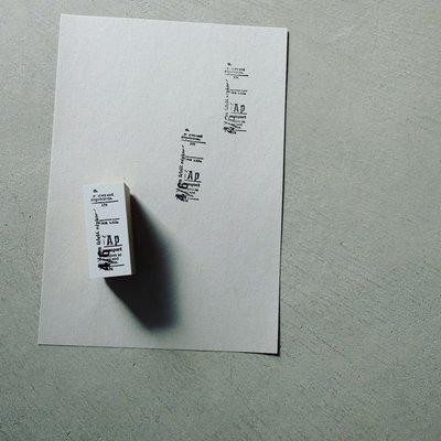 【莫莫日貨】Yohaku 原創系列 日本製 日本進口 木製橡皮印章 橡皮章 - 和諧 S004