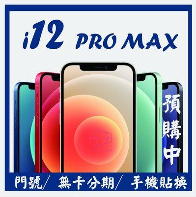 IPHONE 12 PRO MAX 128G 6.7 石墨 銀 金 太平洋藍  二手機貼換價 非i11【承靜數位】